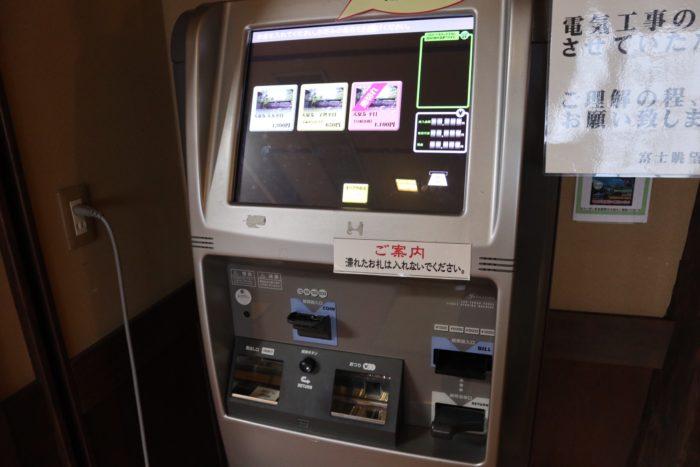 料金支払う機械の写真