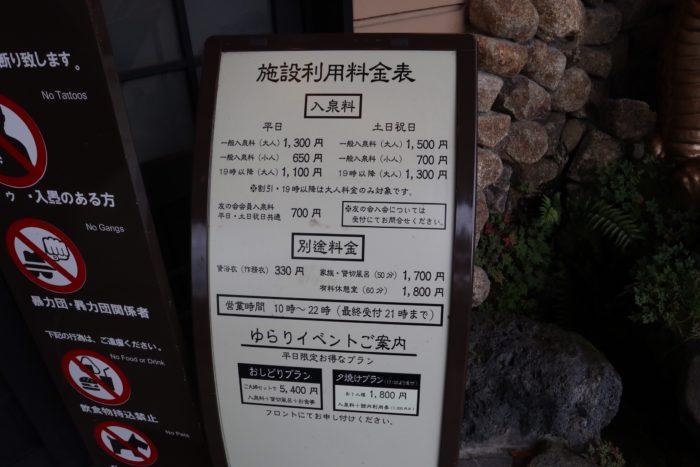 料金表の写真