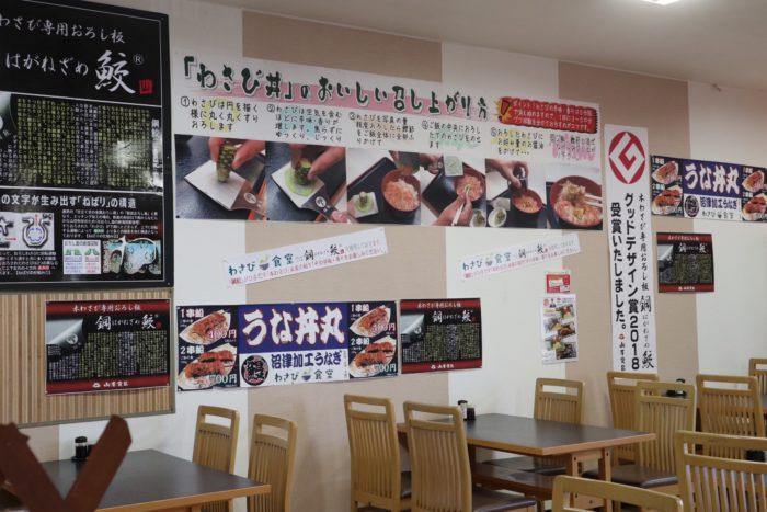 わさび丼の紹介写真