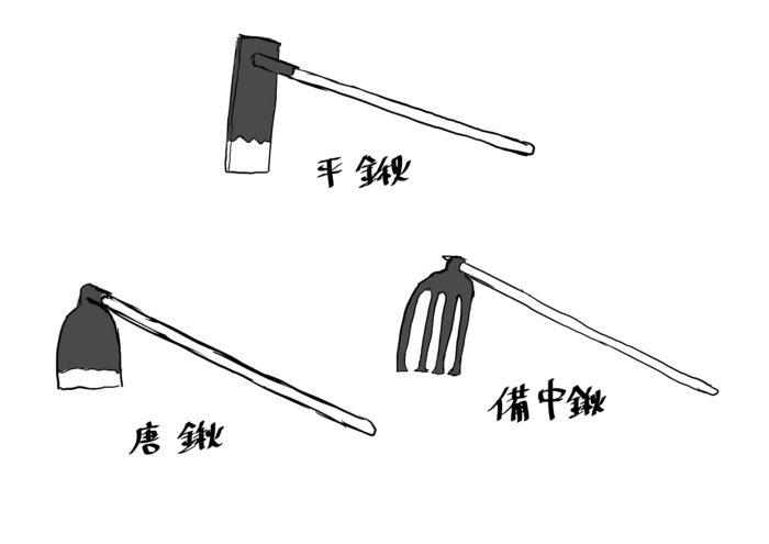 三種類の鍬のイラスト